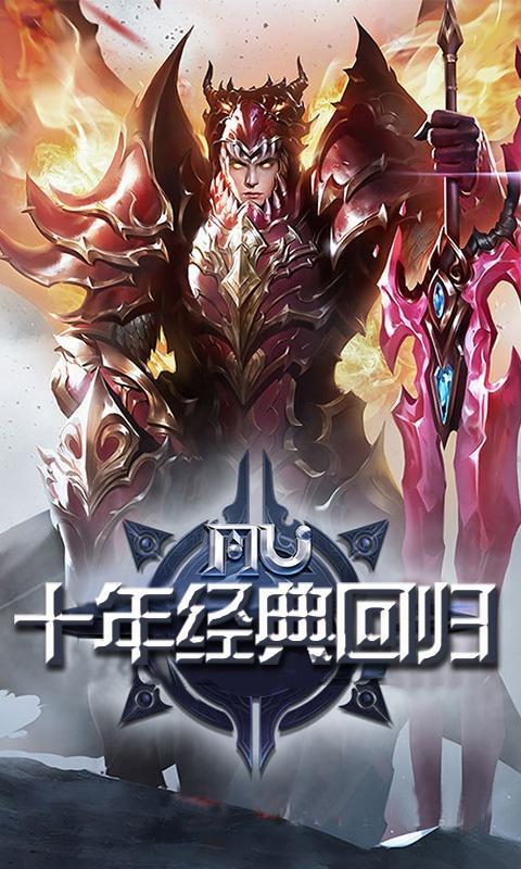 热血传奇,《奇迹重制版》MU王国,烈焰私服传奇,拥有巨大的财富