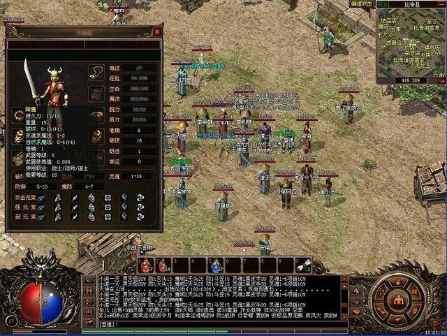复古传奇,传奇三:战士职业比起传奇二更具操作性与可玩性